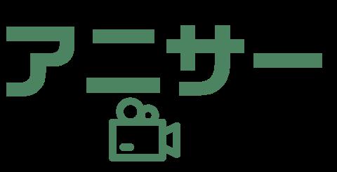 アニサー|アニメ専門の無料動画配信検索サイト